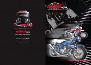 2009-minimoto-カタログ