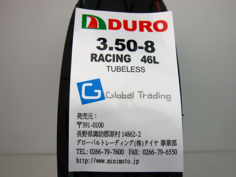 DUROタイヤRACING 3.50-8 46L TL NO4288