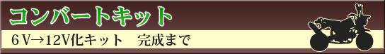 コンバートキット 6V→12V作業の流れ