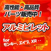 高性能・高品質パーツ販売中!アルミビレット for モンキー、エイプ、XR・・・