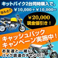キットバイク2台同時購入で20,000円お値引きキャンペーン!