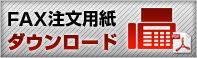 FAX注文用紙ダウンロードコーナー
