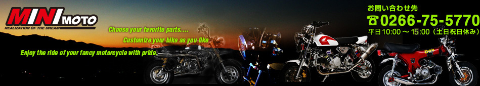 バイクパーツ/カスタムバイクのオンラインショップminimoto
