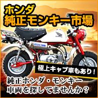 ホンダモンキーバイク販売コーナー