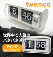 twemco 世界中で人気のパタパタ時計