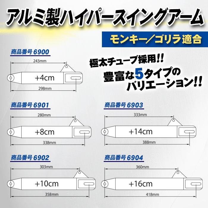 """モンキーアルミ製ハイパースイングアーム+10cm"""""""